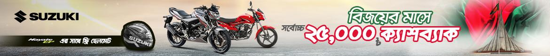 Suzuki Bangladesh